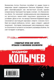 Обложка сзади Белая волчица Владимир Колычев