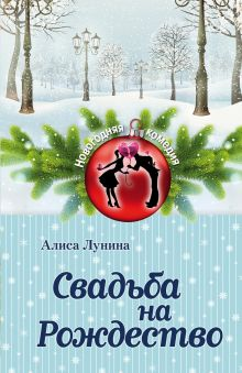 Обложка Свадьба на Рождество Алиса Лунина