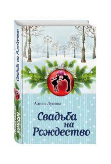 Лунина А. - Свадьба на Рождество обложка книги