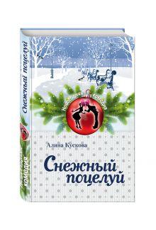 Кускова А. - Снежный поцелуй обложка книги