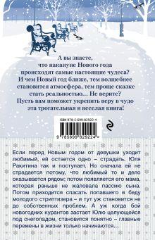 Обложка сзади Снежный поцелуй Алина Кускова