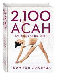 Ласерда Д. - 2,100 асан. Вся йога в одной книге обложка книги