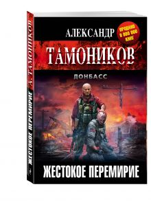 Тамоников А.А. - Жестокое перемирие обложка книги