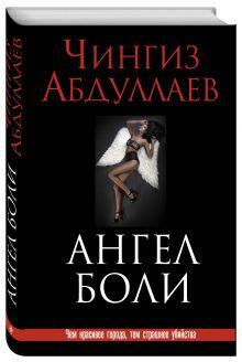 Абдуллаев Ч.А. - Ангел боли обложка книги