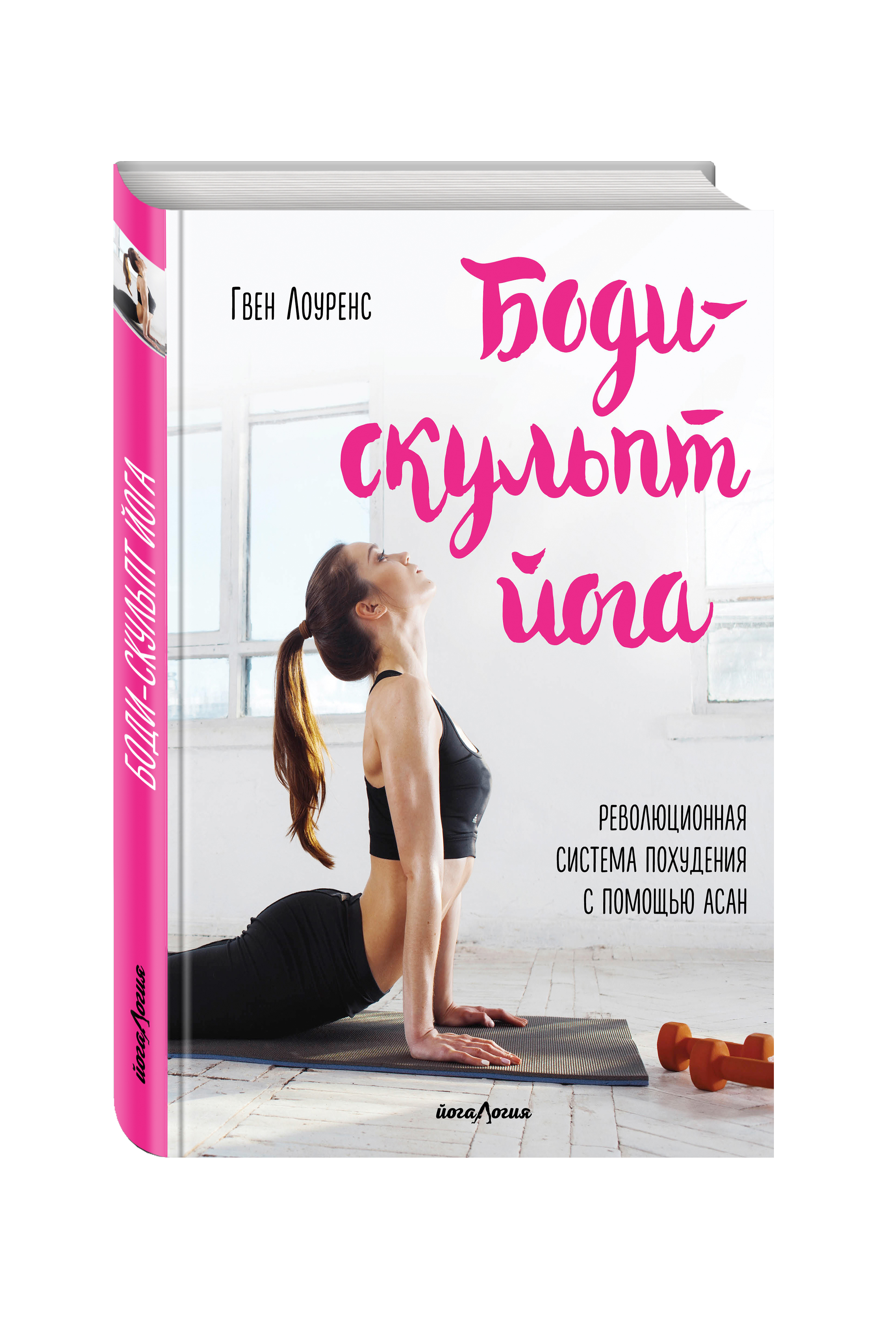 Боди-скульпт йога. Революционная методика