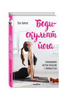 Лоуренс Г. - Боди-скульпт йога. Революционная методика обложка книги