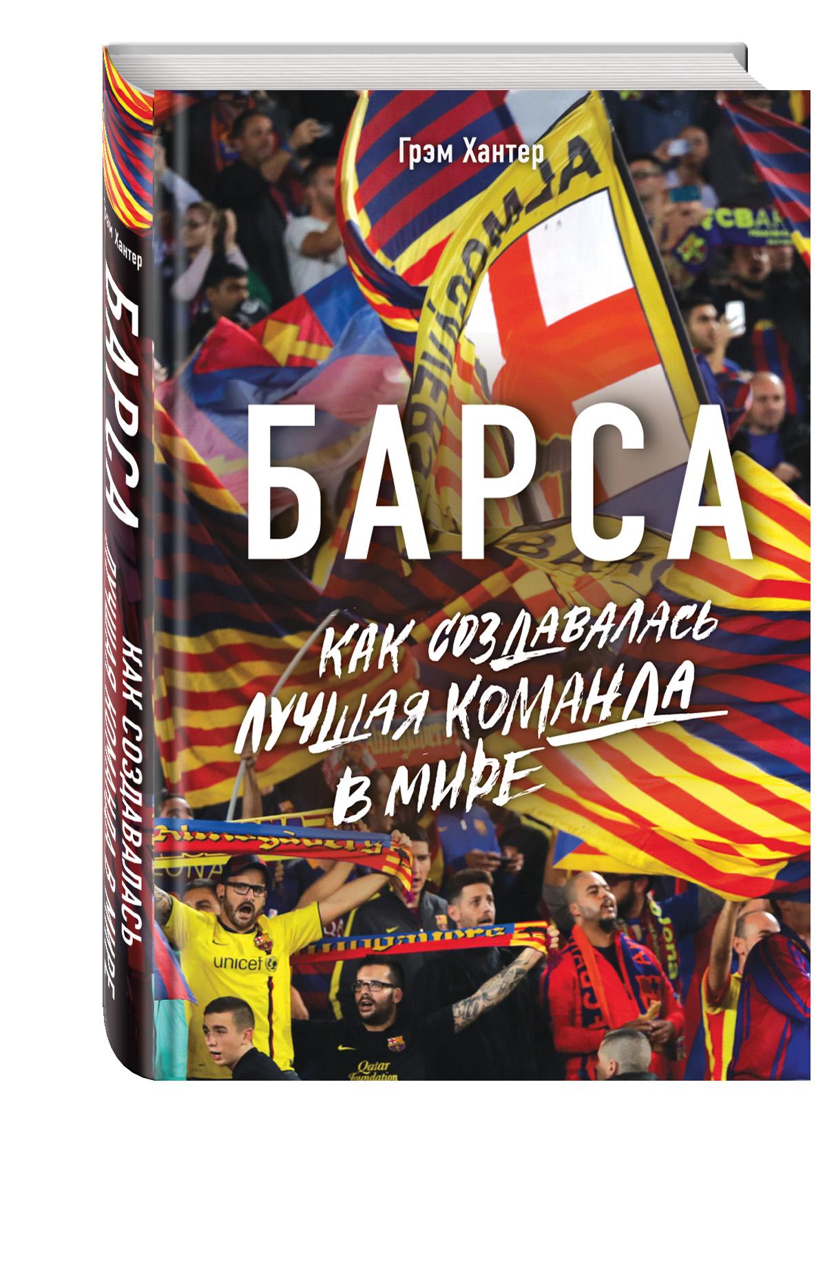 Барса. Как создавалась лучшая команда в мире от book24.ru