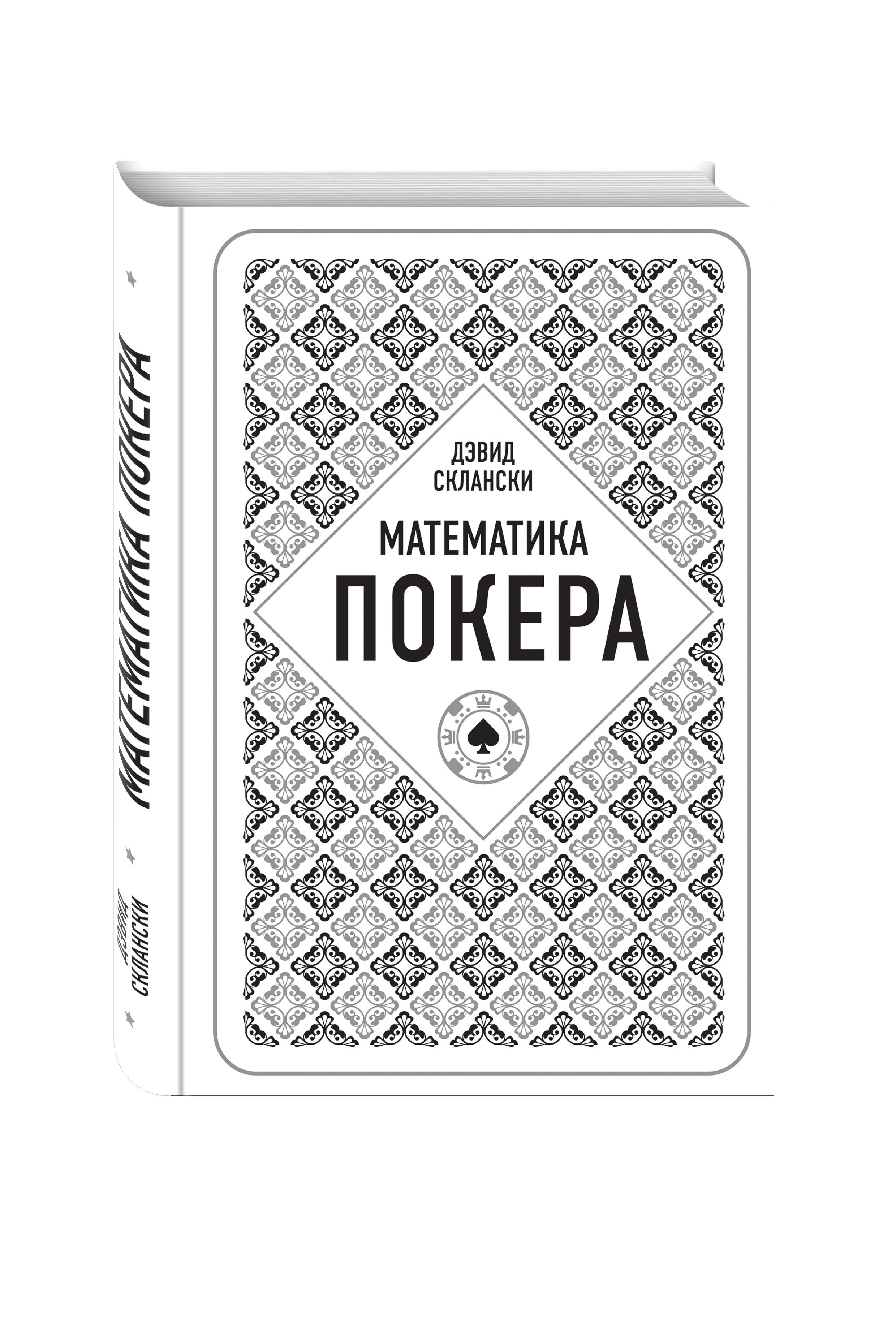 Дэвид Склански. Математика покера ( Склански Д.  )