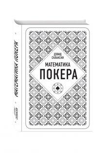 Склански Д. - Дэвид Склански. Математика покера обложка книги