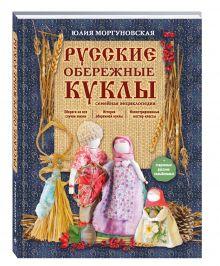 - Русские обережные куклы. Семейная энциклопедия обложка книги
