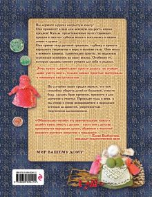 Обложка сзади Русские обережные куклы. Семейная энциклопедия Юлия Моргуновская