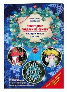 Новогодние поделки из бумаги: мастерим вместе с детьми обложка книги