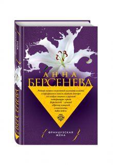 Берсенева А. - Французская жена обложка книги