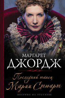 Обложка Последний танец Марии Стюарт Маргарет Джордж