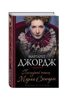 Джордж М. - Последний танец Марии Стюарт обложка книги