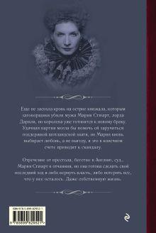 Обложка сзади Последний танец Марии Стюарт Маргарет Джордж