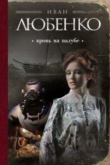 Обложка Кровь на палубе Иван Любенко