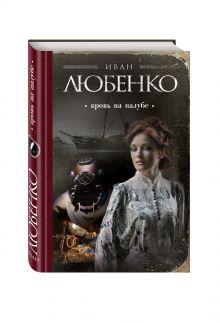 Любенко И.И. - Кровь на палубе обложка книги