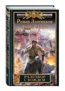 Злотников Р.В., Махров А.М. - Разговор с Вождем обложка книги