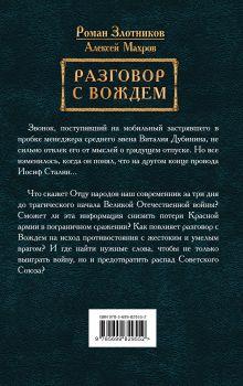 Обложка сзади Разговор с Вождем Роман Злотников, Алексей Махров