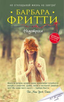 Фритти Б. - Недотрога обложка книги