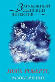 Робертс Н. - Разоблачение обложка книги