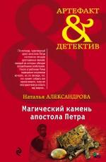 Александрова Н.Н. - Магический камень апостола Петра обложка книги
