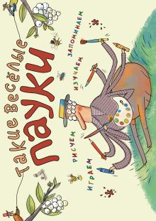 - Такие весёлые пауки (ил. Д. де Латур) обложка книги