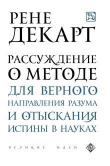 Обложка Рассуждение о методе для верного направления разума и отыскания истины в науках Рене Декарт