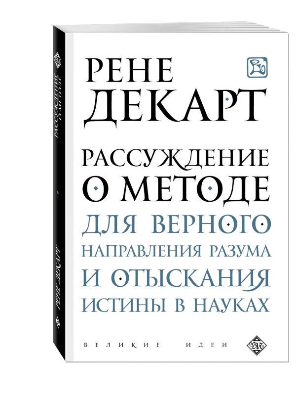Рассуждение о методе для верного направления разума и отыскания истины в науках Декарт Р.