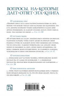 Обложка сзади Рассуждение о методе для верного направления разума и отыскания истины в науках Рене Декарт
