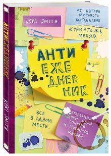 Смит К. - Антиежедневник (желтый) обложка книги