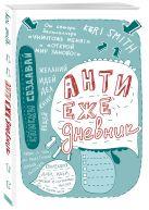 Смит К. - Антиежедневник(голубой)' обложка книги