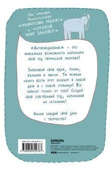 Обложка сзади Антиежедневник(голубой) Кери Смит