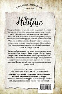 Обложка сзади Фридрих Ницше. Так говорил Заратустра. Ecce Homo. По ту сторону добра и зла. Фридрих Ницше