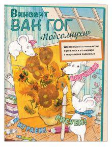 Орлова М. - Винсент Ван Гог. Подсолнухи обложка книги