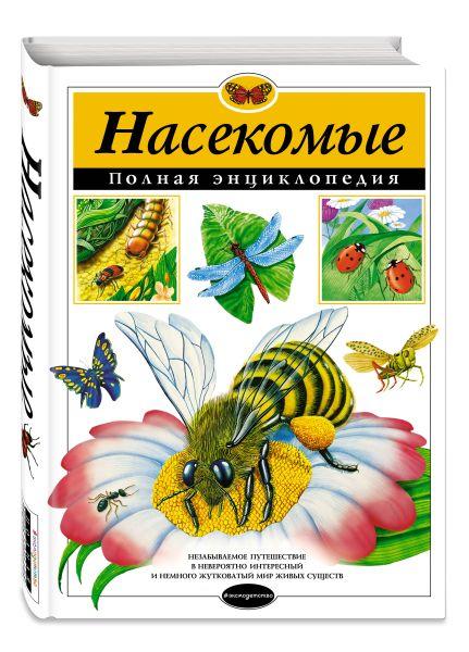 Насекомые. Полная энциклопедия (мел.)