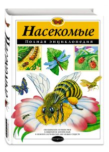 Грин Т. - Насекомые. Полная энциклопедия (мел.) обложка книги