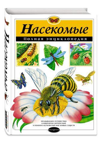 Насекомые. Полная энциклопедия (мел.) Грин Т.