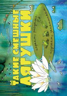 - Такие смешные лягушки (ил. К. Байерович) обложка книги