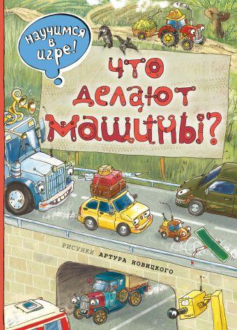 Что делают машины (ил. А. Новицкого) Филиппова Н.Н.