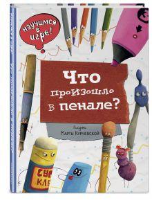- Что произошло в пенале (Пенал у.н.) (ил. М. Курчевской) обложка книги