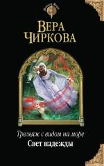 Чиркова В. - Трельяж с видом на море. Свет надежды обложка книги