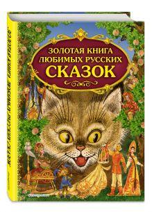 - Золотая книга любимых русских сказок (мел.) обложка книги