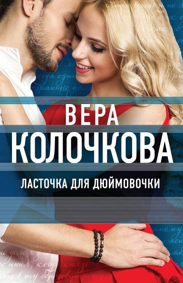 Ласточка для Дюймовочки  Автор: Вера Колочкова