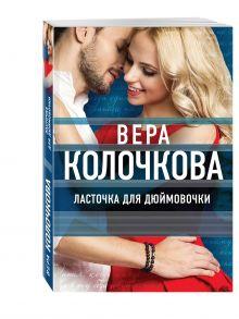 Колочкова В. - Ласточка для Дюймовочки обложка книги