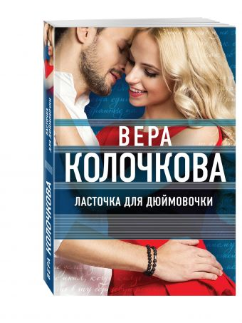 Ласточка для Дюймовочки Колочкова В.