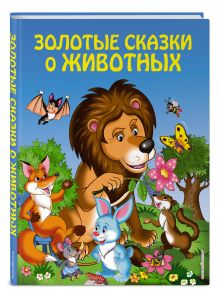 - Золотые сказки о животных обложка книги