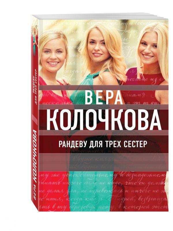 Рандеву для трех сестер Колочкова В.