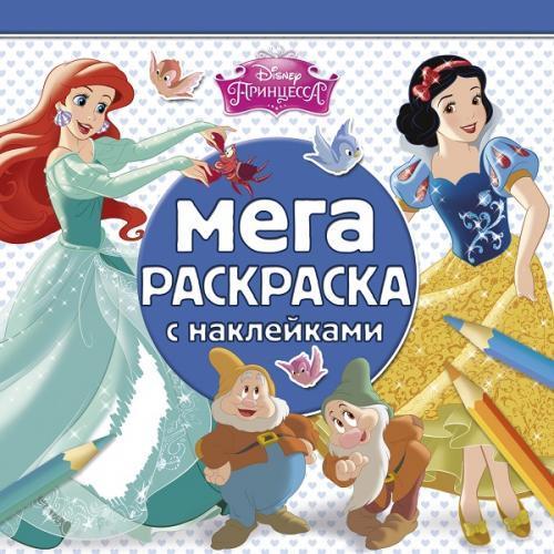 Принцессы. МРН № 1502. Мега-раскраска с наклейками.